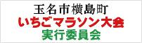 玉名市横島町いちごマラソン実行委員会