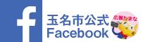 玉名市公式FB