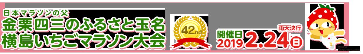 いちごマラソン大会 2019