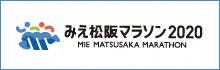 みえ松阪マラソン